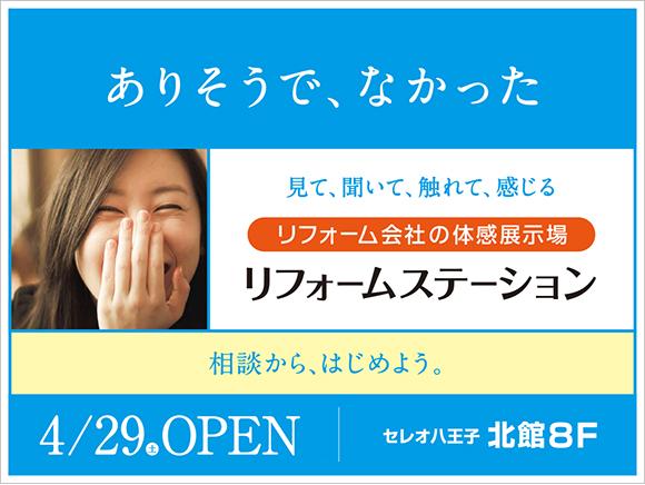 オープン告知広告