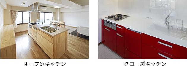 オープンキッチン、クローズキッチン